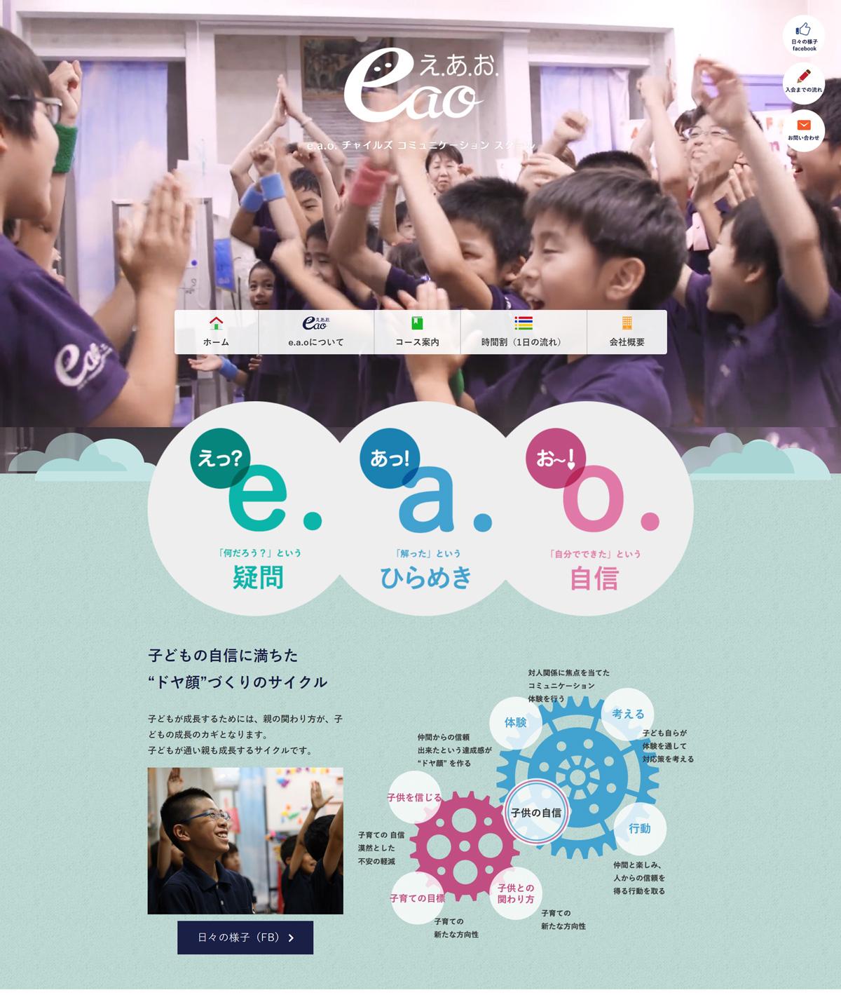チャイルズコミュニケーションズWEBデザイン