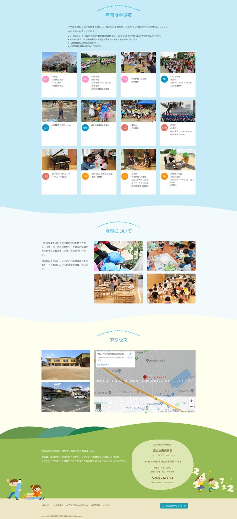 西合志東保育園WEBデザイン