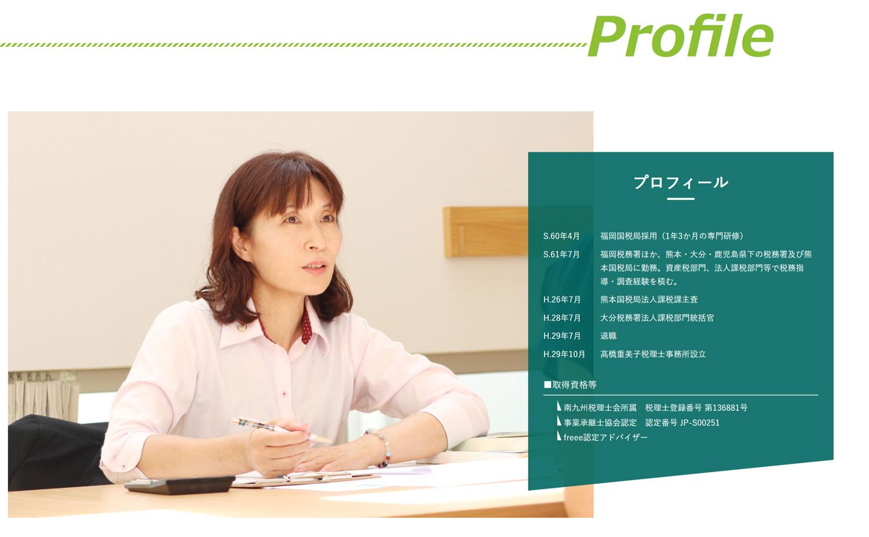 髙橋重美子税理士事務所WEBデザイン