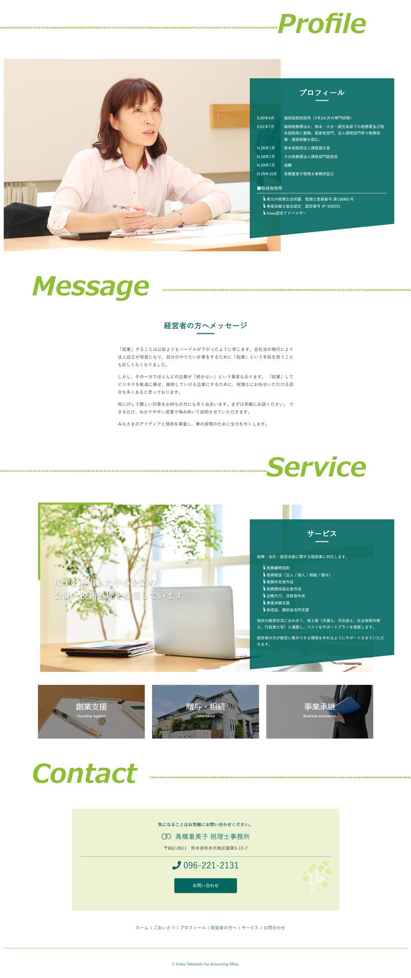 髙橋重美子税理士事務所WEBデザインTOP