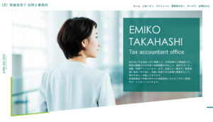 髙橋重美子税理士事務所サイトデザイン