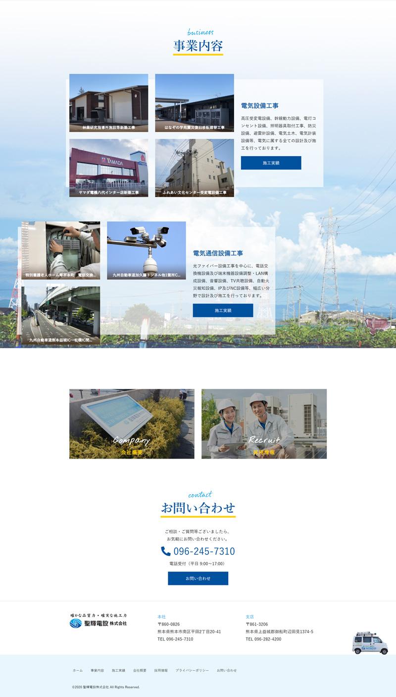 聖輝電設ホームページ