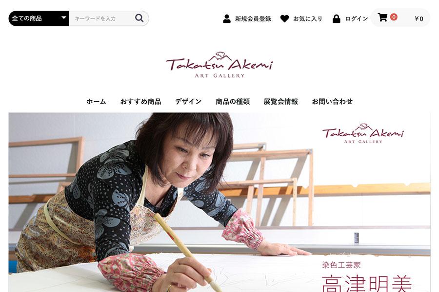 TAKATSU AKEMI ART GALLERY ONLINESHOP